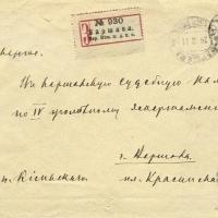5. Конверт письма присяжного поверенного Кишьского (Варшава)