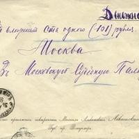 6. Конверт письма присяжного поверенного М.А. Левитского (Владимир)