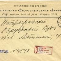 8. Конверт письма присяжного поверенного М.В. Ливенсона (Петроград)