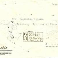 9.Конверт письма присяжного поверенного Т.В. Дагаева (Казань)