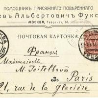 10. Почтовая карточка помощника присяжного поверенного Л.А. Фукса (Москва)