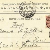 11. Почтовая карточка помощника присяжного поверенного Л.А. Фукса (Москва)