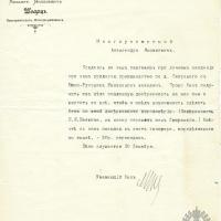15. Письмо присяжного поверенного М.Я. Шварца от 24.11.1902 г.