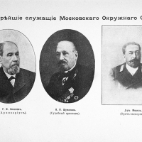 Старейшие служащие Московского окружного суда