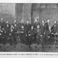 Состав московских Мировых судей (1866 г.)