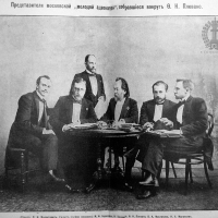 """Представители """"молодой адвокатуры"""", собравшиеся вокруг Ф.Н.Плевако"""