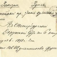 19. Конверт письма присяжного поверенного Щуленникова (Санкт-Петербург)