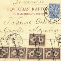 21. Почтовая карточка с марками судебной пошлины