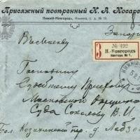 22. Конверт письма присяжного поверенного Косарева (Нижний Новгород)