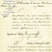 32. Требование о приведении приговора Судогодского городского суда в исполнение от 18.06.1901 г.