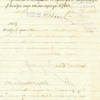33. Требование о приведении приговора Судогодского городского суда в исполнение от 18.06.1901 г. (оборот)