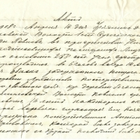 34. Акт личного обыска задержанного от 14.04.1908 г.