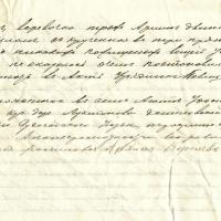 35. Акт личного обыска задержанного от 14.04.1908 г. (оборот)