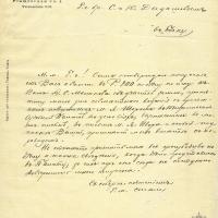 24. Письмо присяжного поверенного Г.М. Сигала (Тифлис)