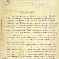 25. Письмо присяжного поверенного М.Я. Шора (Баку)