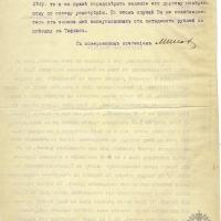 26. Письмо присяжного поверенного М.Я. Шора -оборот (Баку)