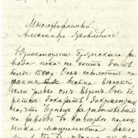 28. Письмо присяжного поверенного И.М. Рабиновича (Санкт-Петербург) часть 1