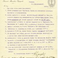 31. Письмо присяжного поверенного Н.М. Серпухова (Петроград)