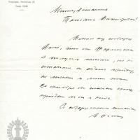 32. Письмо присяжного поверенного В.А. Шимана (Петроград)