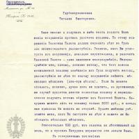 33. Письмо присяжного поверенного В.А. Шимана (Петроград)