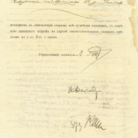 37. Акт о выявлении признаков преступления, направленный земскому начальнику от 05.09.1911 г. (оборот)