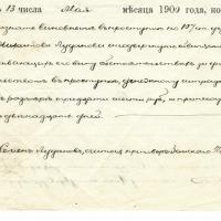 47. Определение Уездного съезда об отмене приговора и оправдании обвиняемого от 19.07.1900 г. (продолжение)