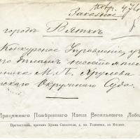 36. Конверт письма присяжного поверенного И.В. Лебедева (Москва). 1883 г.