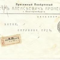 37. Конверт письма присяжного поверенного П.А. Кронеберга (Екатеринбург). 1910 г.