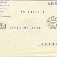 38. Конверт письма присяжного поверенного Ю.И. Фреймана (Москва). 1904 г.