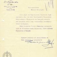 40. Письмо присяжного поверенного Александра Александровича Образцова (Саратов). 1916 г.