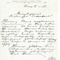 41. Письмо присяжного поверенного Вячеслава Павловича Иванова (Саратов). 1915 г.