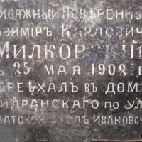 Дверная табличка присяжного поверенного К.К. Милковского