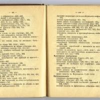 2. УУС под редакцией присяжных поверенных М.В. Беренштама и В.Н. Новикова (алфавитный указатель)