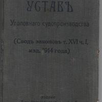 3. Эстонское переиздание УУС 1923 г.