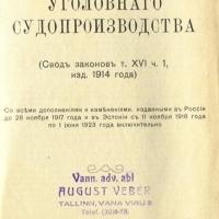 4. Эстонское переиздание УУС 1923 г.