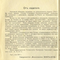 5. Эстонское переиздание УУС 1923 г.