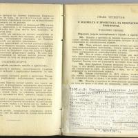 6. Эстонское переиздание УУС 1923 г.