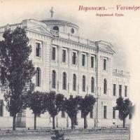 Воронежский окружной суд