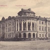 Екатеринбург. Окружной суд.