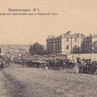 Елисаветград. Окружной суд.