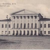 Кострома. Окружной суд.