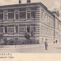 Либава. Окружной суд.