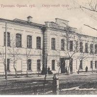 Троицк. Окружной суд .