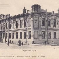 Самарский окружной суд.