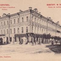 Саратов окружной суд