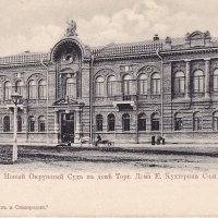 Томск. Окружной суд.