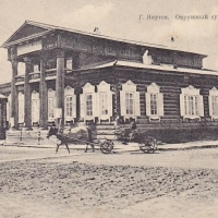 Якутск. Окружной суд.