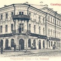Симбирск. Окружной суд.