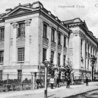 Симферополь. Окружной суд.
