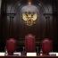 КС РФ рассмотрит вопрос о праве несовершеннолетних на суд присяжных